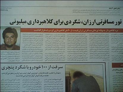 """مطلب اول روزنامه همشهری در صف�ه �وادث """" صف�ه 19 """" مورخه 18/8/1387"""