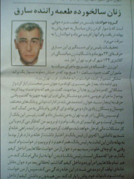 مطلب دوم روزنامه همشهری